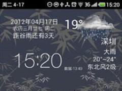 Gaya3D Wawa Live Wallpaper 1.0 Screenshot