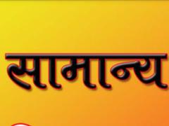 General Science in Hindi 1.0 Screenshot