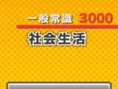 GeneralKnowledgeTest3000 Social Life 1.2 Screenshot