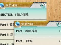 GEPT英檢初級實戰測驗1 1.1 Screenshot