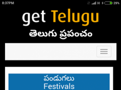 Get Telugu 2.0.1 Screenshot