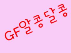 GFHappytime Korean FlipFont 2.1 Screenshot