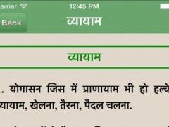Gharelu Ilaj 1.1 Screenshot