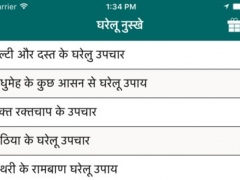 Gharelu Upchar - Ayurvedic remedy 1.0 Screenshot