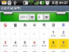 Ghost free Days(Calendar) 1.1.5 Screenshot