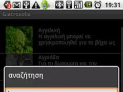 Giatrosofia.com 2.0 Screenshot