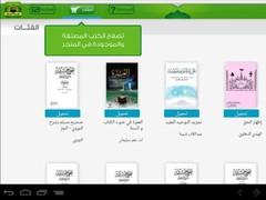 Gift Alhaj book stor 1.0 Screenshot