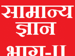 GK hindi general knowledge II 0.0.5 Screenshot
