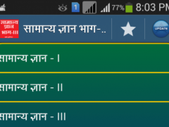 GK hindi general knowledge III 0.0.3 Screenshot