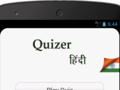 GK Quiz of India in Hindi 3.0 Screenshot