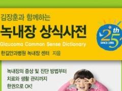 Glaucoma Common Sense Dictionary 1.1 Screenshot