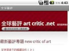 Global art critic  Screenshot