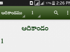 GM Telugu Bible 1 0 Free Download