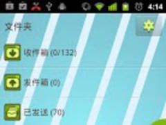 GO SMS Pro Monkey Theme 1.1 Screenshot