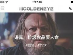 Golden Eye 1.0 Screenshot