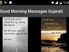 Good Morning Messages Gujarati 11 Free Download