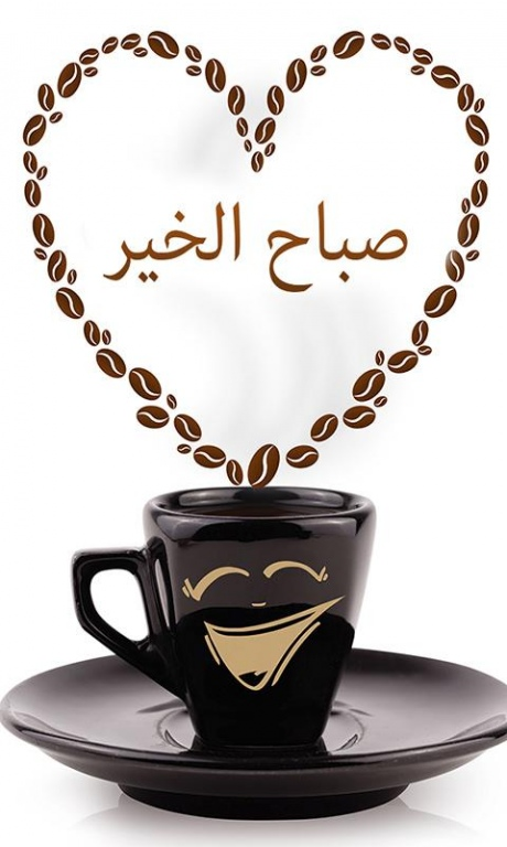 Good morning quotes in arabic 4029 free download m4hsunfo