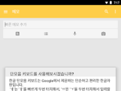 Google Korean Input  Screenshot