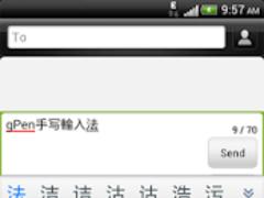 gPen IME(繁體版手寫輸入法) 4.3.0 Screenshot