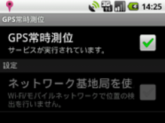 GPS Anytime 1.2 Screenshot
