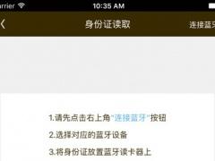 GR快递实名登记 1.0 Screenshot