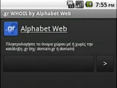 .gr WHOIS 1.5 Screenshot