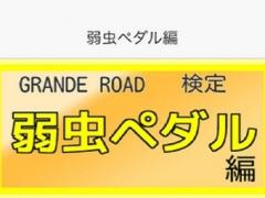 GRANDE ROAD検定「弱虫ペダル編」 1.0.1 Screenshot