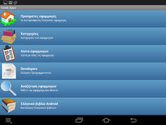 Greek Apps 1.6 Screenshot