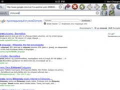 Greek Browser for iPad 1.0 Screenshot