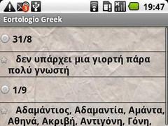 Greek Eortologio 1.2.6 Screenshot