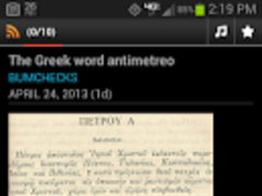 Greek word studies for the NT! 3.0 Screenshot