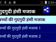 Gud Gudi Hasi Majak Jokes 0.0.3 Screenshot