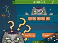 Guess the words with a Cat! 1.0.6 Screenshot
