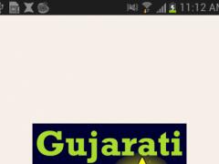 Gujarati Halarda LYRICS 1.0 Screenshot