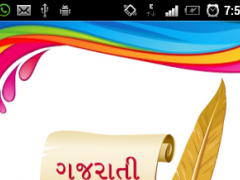 Gujarati Suvichar 2.4 Screenshot