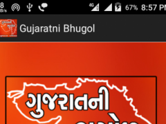 Gujaratni bhugol 1.0 Screenshot