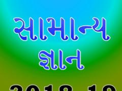 Gujrati GK GPSC 2018-19 1 1 Free Download