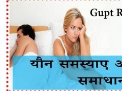 Gupt Rog Ka Ilaj Hindi 1.0 Screenshot