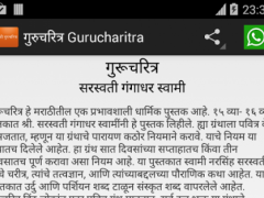 Gurucharitra in marathi audio for android apk download.