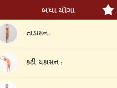 Gurukul Yogasan 1.2 Screenshot