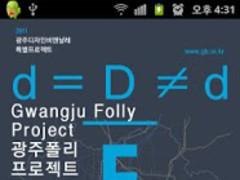 Gwangju Folly 1.0.5 Screenshot