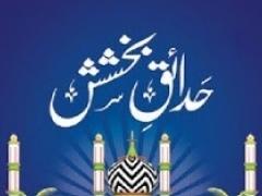 Hadaique E Bakhshish Urdu 1.0 Screenshot