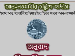 Hadith Nawawi Bangla 1.1 Screenshot