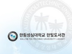 Hallym Sungsim University Lib 2.1 Screenshot