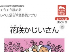 Hanasakajiisan 1.0 Screenshot