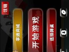 Handsmart Texas Hold em480*320 1.2 Screenshot