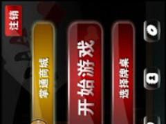 Handsmart Texas Hold em960*640 1.2 Screenshot