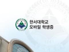 Hanseo University Mobile ID 1.4 Screenshot