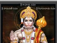Hanuman Chalisa Telugu 2.0 Screenshot