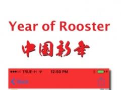 Happy Chinese New Year Cards 3.0 Screenshot
